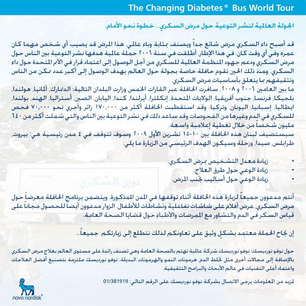 Lebanese Diabetes Awareness Campaign
