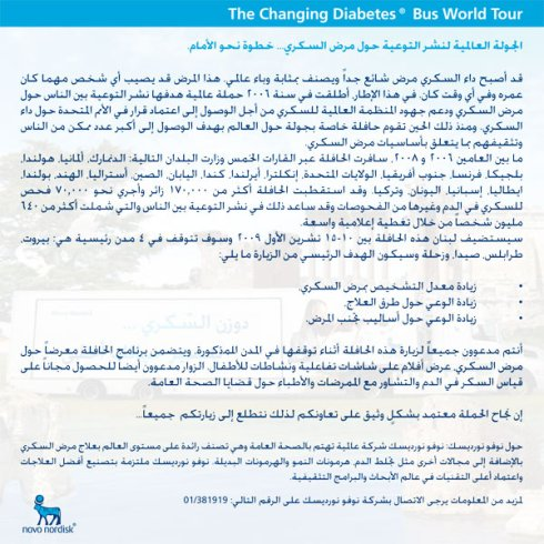 Lebanese Diabetes Awareness Campaign
