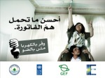 campaign for reducing electricity consumption