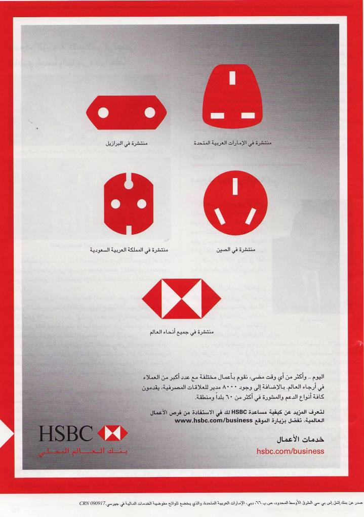 HSBC think local act global ad electrical switches